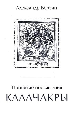 Принятие посвящения Калачакры (электронная книга)