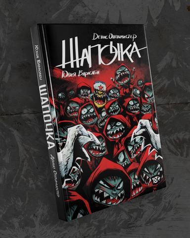 Шапочка. Полное Издание. Эксклюзивная обложка для Comic Con Russia