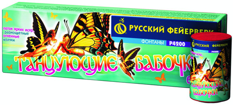 Р4200 Танцующие бабочки
