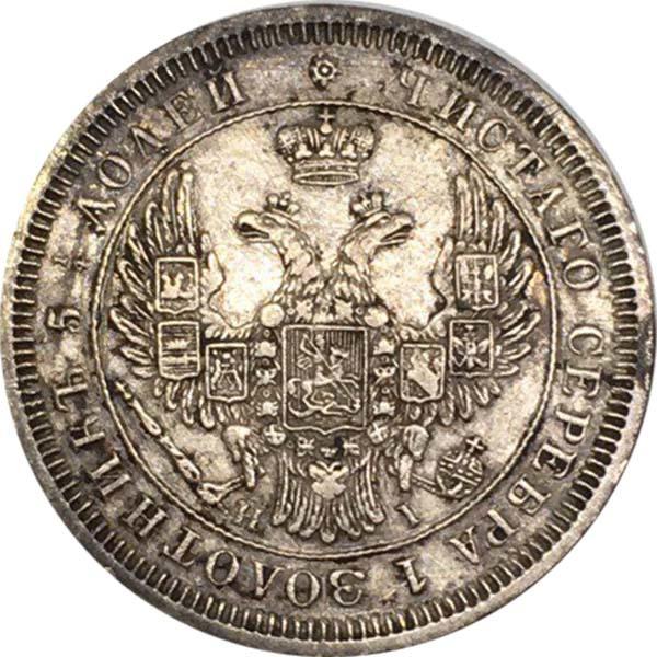 25 копеек 1853 год СПБ HI. Николай I. Корона узкая