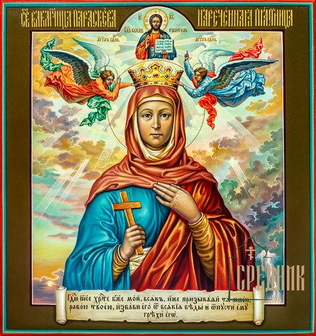 Икона Святая великомученица Параскева Пятница