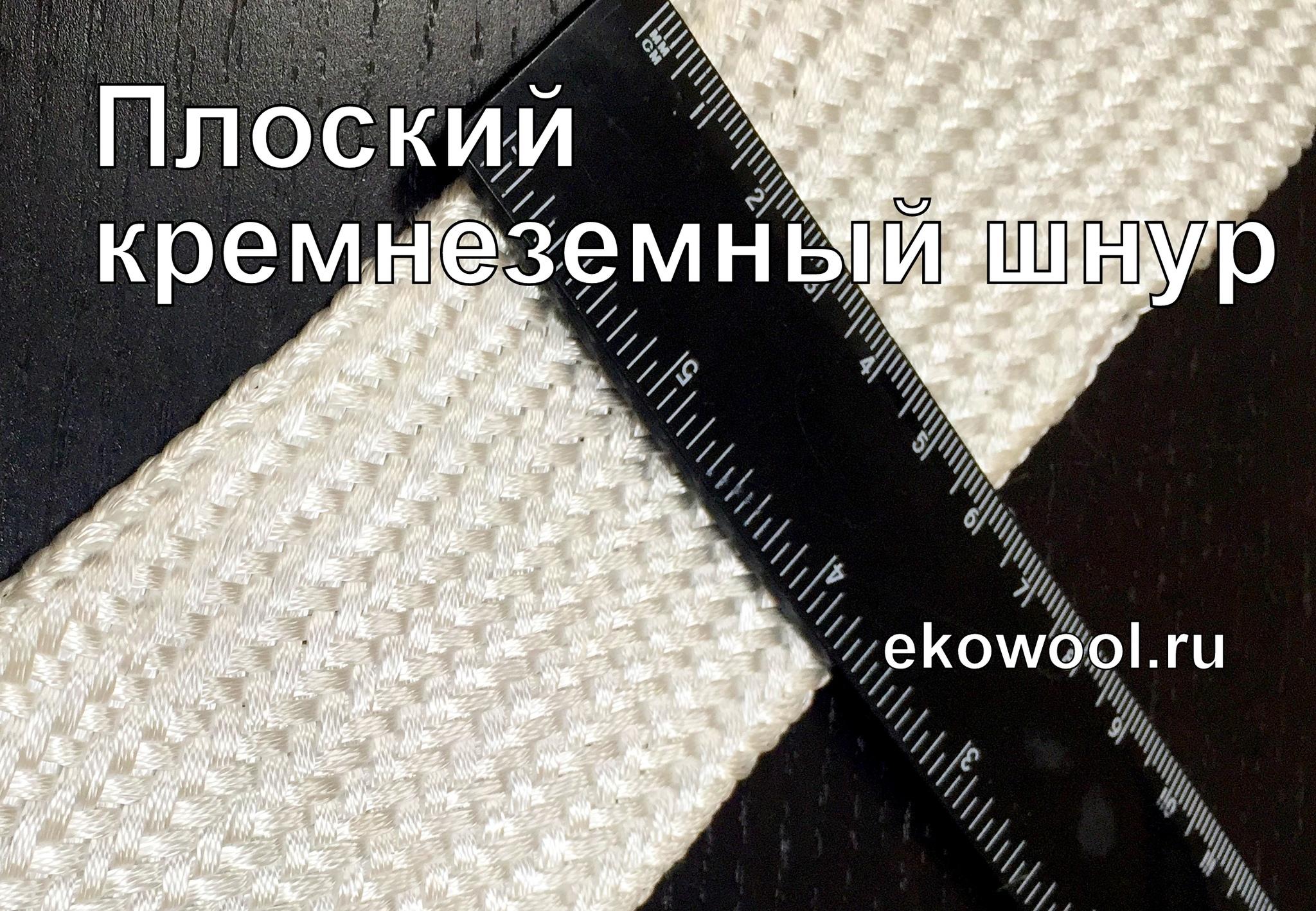 Кремнеземный шнур ШК-60