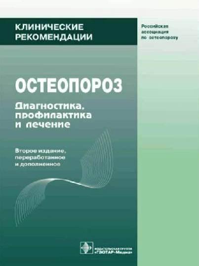 Позвоночник Остеопороз. Диагностика, профилактика и лечение. Клинические рекомендации остеопороз.jpg