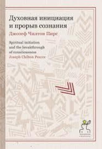 Духовная инициация и прорыв сознания