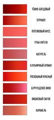 Роскошный красный • SHINE • пигмент для губ