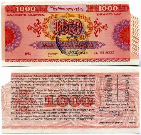 Сберегательный сертификат 1000 рублей 1992 г. (№0219222) Грузия XF-AU
