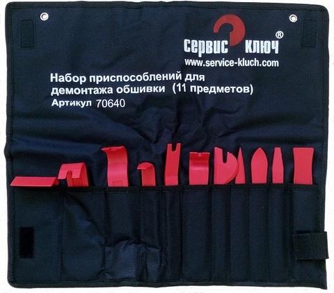 Набор приспособлений для демонтажа обшивки (11 предметов) СЕРВИС КЛЮЧ (70640)