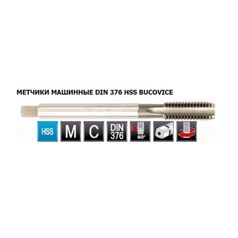 Метчик M5x0,8 (Машинный) HSS DIN376 C/2P 6h(2N) 70мм Bucovice(CzTool) 104050 (В)