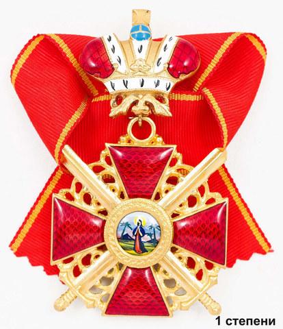 Орден св. Анна с мечами и короной (копия)