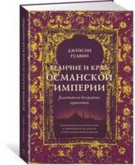 Величие и Крах Османской Империи.Властители Бескрайних Горизонтов