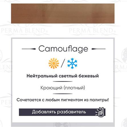 """CAMOFLAGE"" пигмент  Permablend"