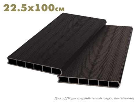 Доска из ДПК для средней/теплой грядки 22.5х100 см, темное дерево/венге/глянец