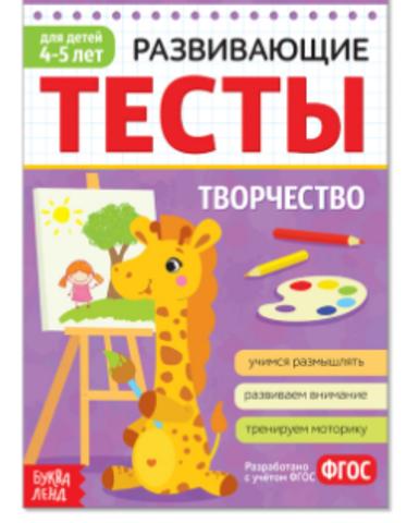 071-3306 Развивающие тесты «Творчество» для детей 4-5 лет, 8 стр.
