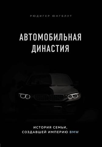 Автомобильная династия. История семьи, создавшей империю BMW | Юнгблут Рюдигер