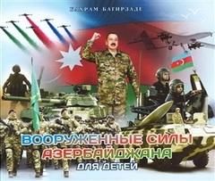 Вооруженные силы Азербайджана для детей