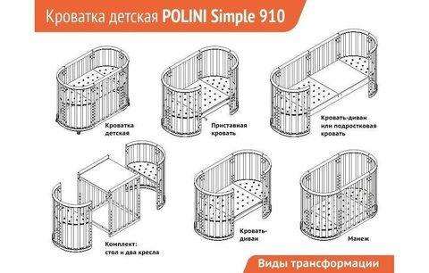 Кроватка детская Polini kids Simple 910, бук
