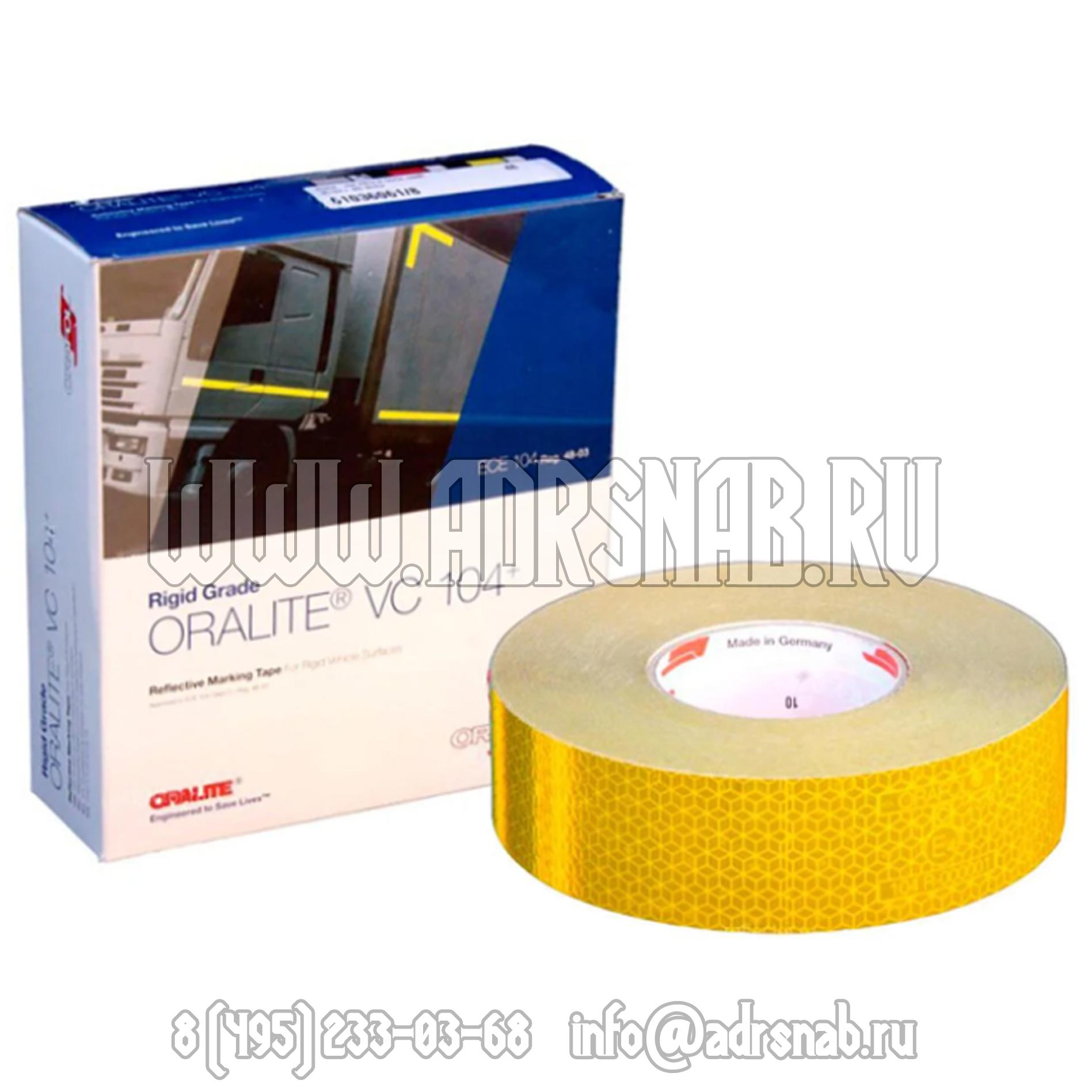 Oralite VC104 Rigid Grade Commercial желтый
