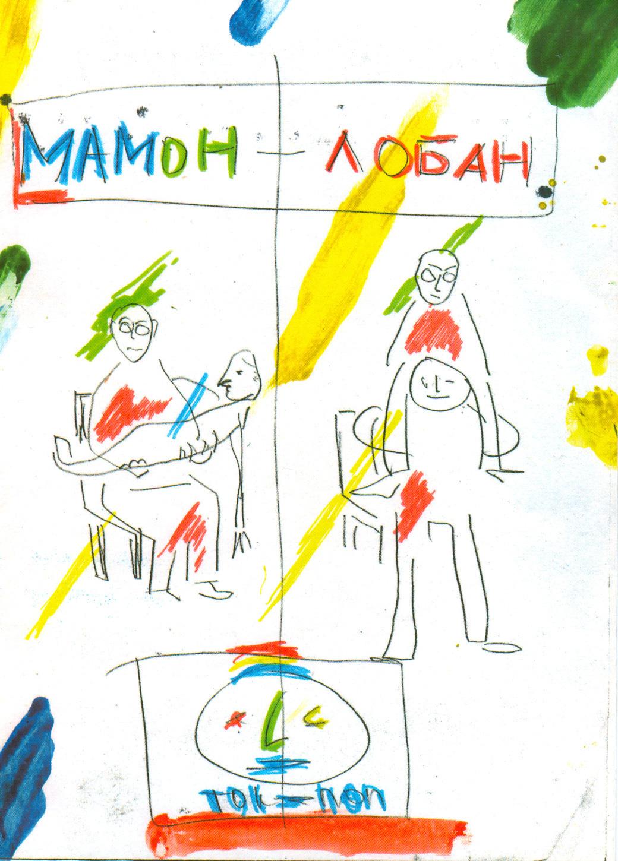 ЗВУКИ МУ: Мамон - Лобан / Одно И Тоже