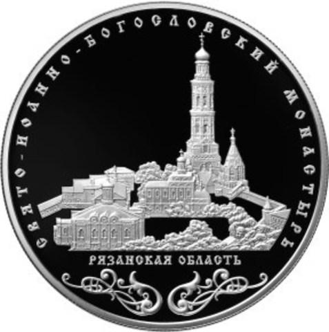 25 рублей 2016 год. Свято-Иоанно-Богословский монастырь, с. Пощупово. Серебро. PROOF