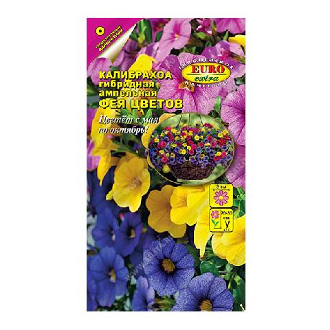 Калибрахоа Фея цветов гибридная ампельная, смесь   (Аэлита)