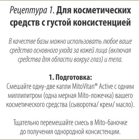 Митовитан Актив - инструкция