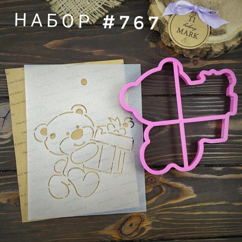 Набор №767 - Мишка с подарком