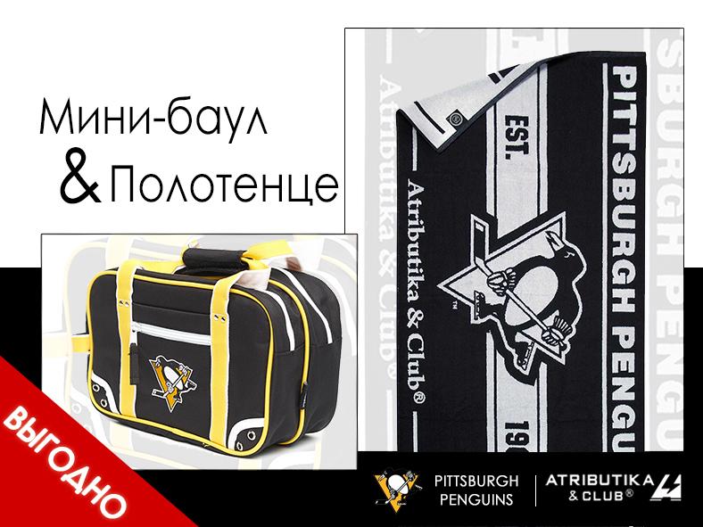 Комплект НХЛ Питтсбург Пингвинз (полотенце и мини-баул косметичка)