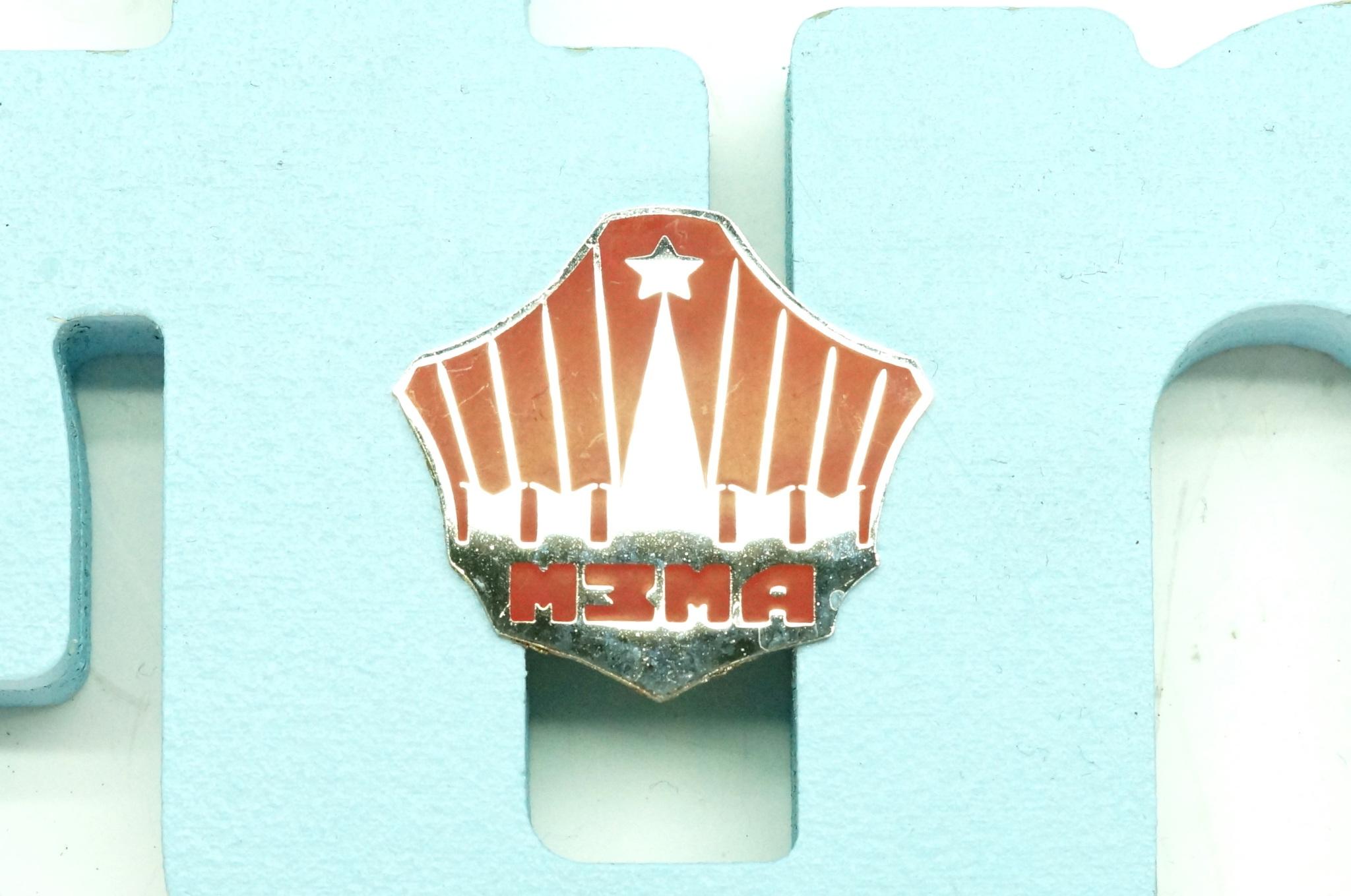 Значок эмблема МЗМА Москвич 402, 403, 407