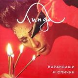 Линда / Карандаши и Спички (CD)