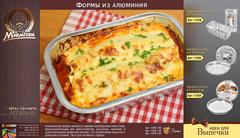 Форма из алюминия прямоугольная 22х11,5х6 см, для приготовления и хранения пищи