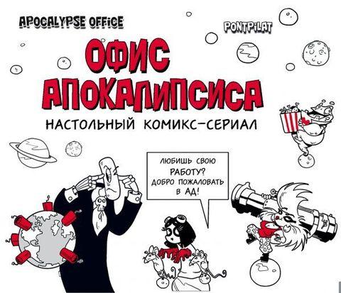 Офис Апокалипсиса. Настольный комикс-сериал Apocalypse office