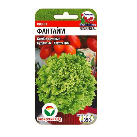 Фантайм 10шт салат (Сиб Сад)