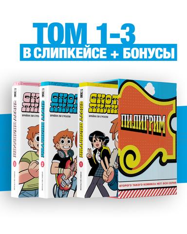 Скотт Пилигрим. Коллекционное Издание. Тома 1-3 в СЛИПКЕЙСЕ + БОНУСЫ