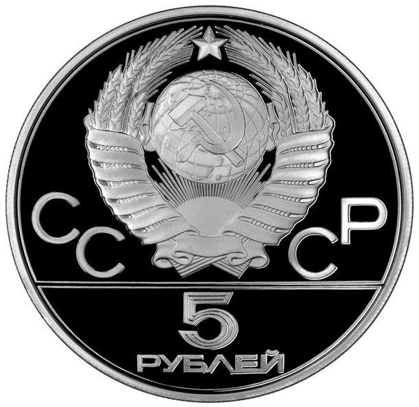 5 рублей 1978 года. Бег (Серия: Олимпийские виды спорта) PROOF