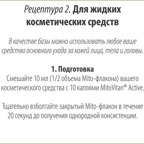 Митовитан Актив - как смешивать с жидкими косметическими средствами