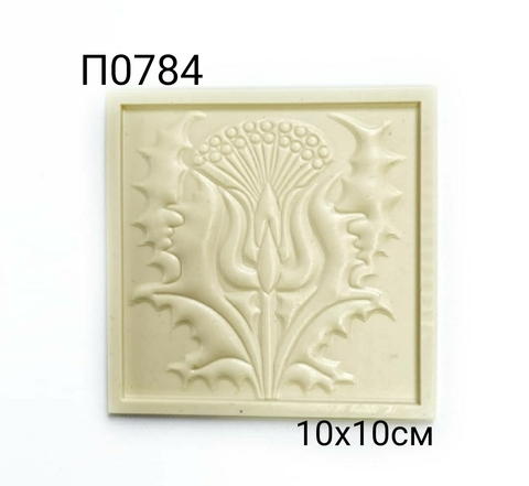 П0784 Пластиковая декоративная плитка 10х10 см. Чертополох (объем)