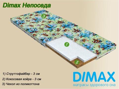 Детский матрас Dimax Непоседа в Мегаполис-матрас