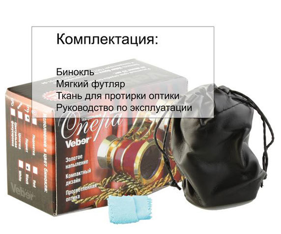 Комплект поставки бинокля Veber БГЦ