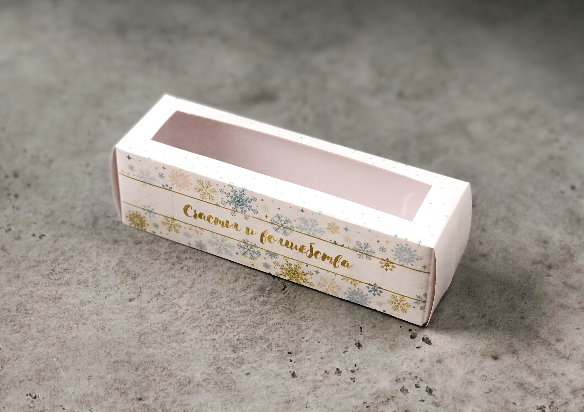 Коробка новогодняя для макаронс «Счастья и волшебства», 18х5,5х5,5 см