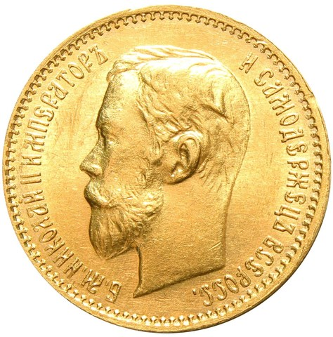 5 рублей 1901 г. (ФЗ). Николай II