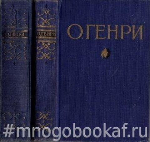 О. Генри. Избранные произведения в двух томах