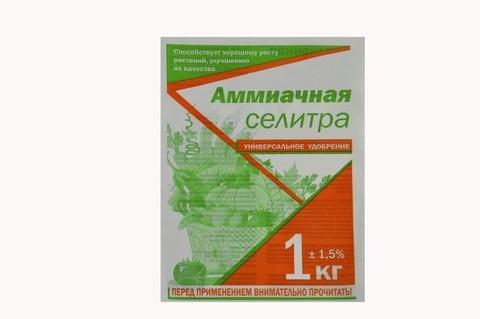 Удобрение Аммиачная селитра азотосодержащее 1кг
