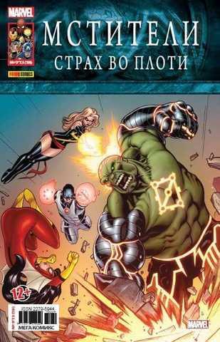Мстители №18 (Panini Comics)