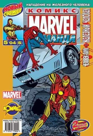 Marvel: Команда №5