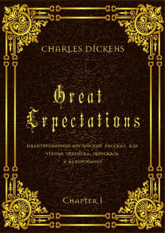 Great Expectations. Chapter 1. Адаптированный английский рассказ для чтения, перевода, пересказа и аудирования