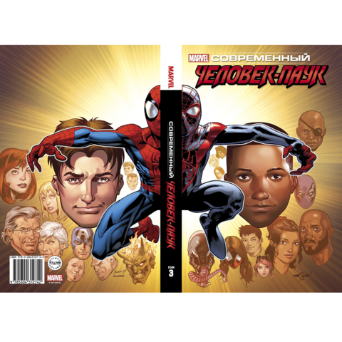 Майлз Моралес: Современный Человек-Паук. Том 3. Эксклюзивное издание для магазинов комиксов