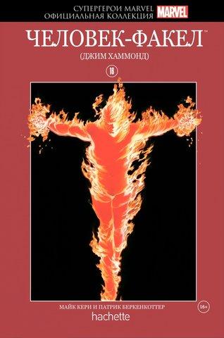 Супергерои Marvel №16 Человек-Факел (Джим Хаммонд)