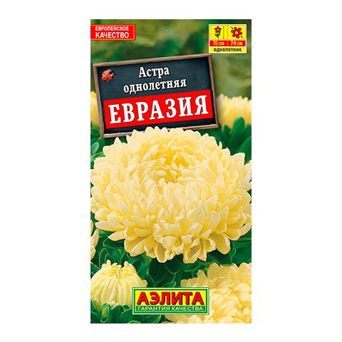 Астра Евразия (Аэлита)
