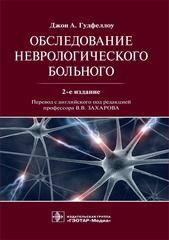 Обследование неврологического больного