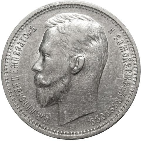 1 рубль. Николай II (ЭБ). 1912 год. XF-AU